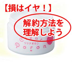 クリアポロン 商品3