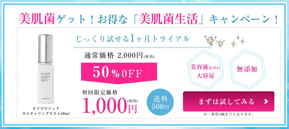 オリゴロジック 1000円