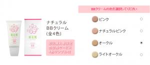 bbクリーム 色1